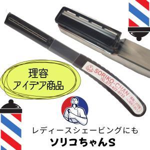 痛くない 切らない すばやく剃れる ソリコちゃん レザーS (シェービングレザー/シェービング用カミソリ)|bright08