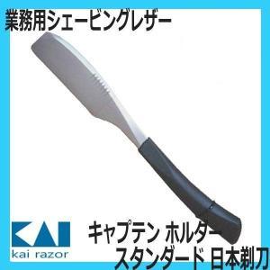 貝印 キャプテン ホルダー スタンダード 日本剃刀 CAP-SDJ 理容業務用カミソリホルダー・シェービング KAI|bright08