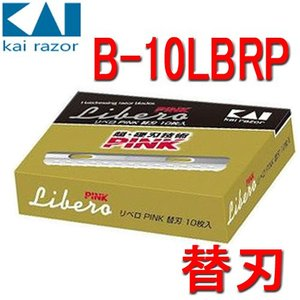 リベロ PINK 替刃 10枚 B-10LBRP|bright08