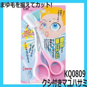 定形外郵送対応 貝印 KQ0809 クシ付きマユハサミ ピンク 片手で楽々まゆ毛カットできる|bright08