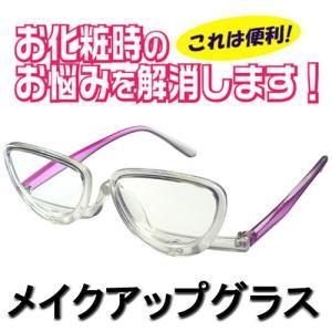 定形外郵送対応 目の周りのお化粧が簡単な老眼鏡 メイクアップ グラス (4600+3.00)|bright08