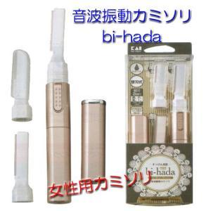 音波振動カミソリ bi-hada 替刃3個付|bright08