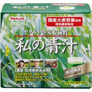 ヤクルト 私の青汁 4g×30包 国産大麦若葉の青汁エキス|bright08