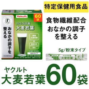「おなかの調子を整える」飲みやすい特定保健用食品の青汁 ヤクルト カラダ計画 大麦若葉 5g×60袋 |bright08