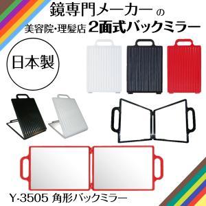 ヤマムラ Y-3505 角形バックミラー 2面式鏡 散髪カット後の仕上がりチェック 美容室/理容室用サロンミラー|bright08