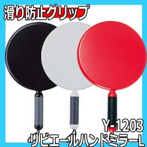 ヤマムラ Y-1203 リビエールハンドミラーL 鏡面直径172mm 吊り下げリング付き シンプルデザイン 手鏡|bright08
