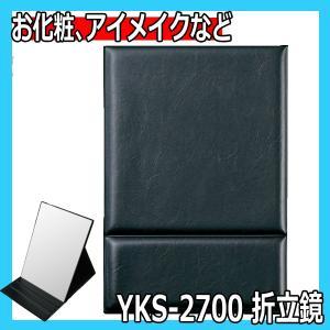 ヤマムラ YKS-2700 折立鏡 鏡面直径180mm×260mm アイメイク/メイクアップ/ミラー|bright08