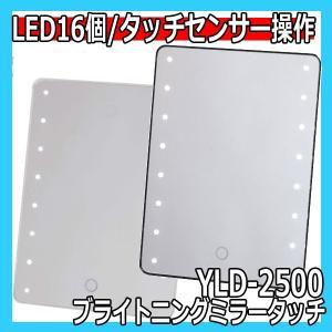 ヤマムラ YLD-2500 ブライトニングミラータッチ LEDライト16個 タッチセンサー操作 スタンドミラー/卓上ミラー|bright08