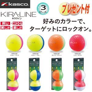 【プレゼント付き】キャスコ キラ ライン ゴルフボール 10球プラス2球プレゼント [KASCO KIRA LINE ]|bright1ststage