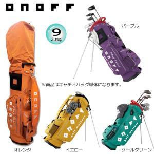 オノフ 9型(2.8kg) ナイロン(ワッシャー加工) スタンドバッグ OB0316 [ONOFF STAND BAG]|bright1ststage