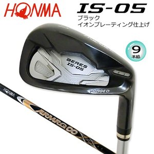 本間ゴルフ(ホンマ) ベレス IS-05 (ブラック・イオンプレーティング仕上げ) アイアン 9本組(#5-#10.#11.AW.SW) アーマック∞ 48 2S★★カーボンシャフト|bright1ststage