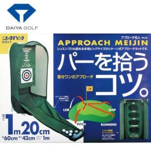 ダイヤゴルフ アプローチ名人 TR-410 ショット別練習ターゲット付属|bright1ststage