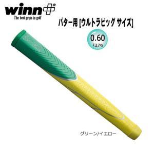 【ゆうパケット配送可能商品】ウィン パター用グリップ 88DC-GN/YL (0.60/127g) ウルトラビッグ サイズ [winn PUTTER GRIP]|bright1ststage