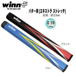 【ゆうパケット配送可能商品】ウィン (winn) パター用グリップ 13SL (0.59/68g) エキストラ ストレッチ (全長:約33cm)|bright1ststage