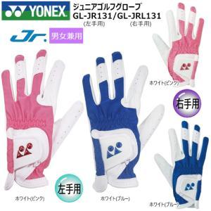 【ネコポス配送可能商品】ヨネックス(YONEX) 左右別売 ジュニア用 全天候 合成皮革 ゴルフ グローブ GL-JR131 (左手用) GL-JRL131 (右手用)|bright1ststage