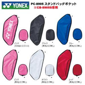 ヨネックス CB-8905S専用 スタンドバッグポケット PC-8905|bright1ststage