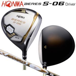 本間ゴルフ(ホンマ) ベレス S-06 ドライバー アーマック X 47 2S★★ カーボンシャフト bright1ststage