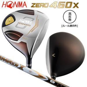 【高反発モデル】本間ゴルフ(ホンマ/HONMA) ZERO 460x (ゼロ 460x) 高反発 ドライバー アーマック X 47 2スター★★ カーボンシャフト bright1ststage