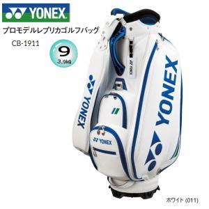 ヨネックス(YONEX) '21 9型(3.9kg) プロモデル レプリカ ゴルフバッグ CB-1911 (キャディバッグ)|bright1ststage