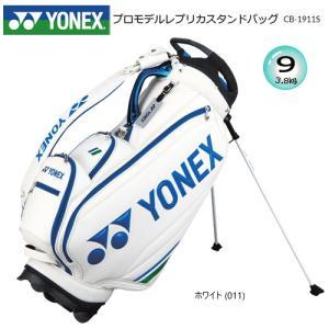 ヨネックス(YONEX) '21 9型(3.8kg) プロモデル レプリカ スタンドバッグ CB-1911S|bright1ststage