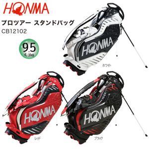 本間ゴルフ(ホンマ/HONMA) 9.5型(4.7kg) '21 プロツアー スタンドバッグ CB12102|bright1ststage