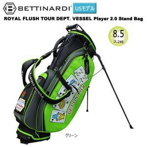 ベティナルディ(BETTINARDI) 8.5型(3.2kg) スタンドバッグ '20 ROYAL FLUSH TOUR DEPT. VESSEL(ベゼル) Player 2.0 Stand Bag|bright1ststage
