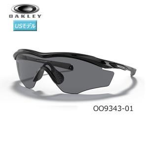 オークリー(OAKLEY) サングラス M2 フレーム XL(M2 FRAME XL)【OO9343-01】(POLISHED BLACK/GREY) USモデル|bright1ststage