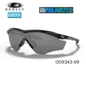 オークリー(OAKLEY) サングラス M2 フレーム XL(M2 FRAME XL) 偏光レンズ【OO9343-09】(POLISHED BLACK/BLACK IRIDIUM POLARIZED) USモデル|bright1ststage