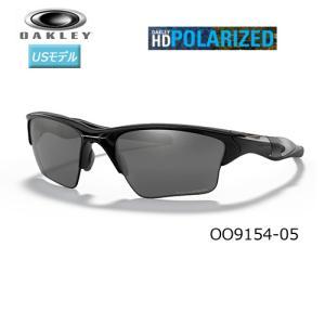 オークリー(OAKLEY) サングラス ハーフジャケット 2.0 XL 偏光レンズ【OO9154-05】(POLISHED BLACK/BLACK IRIDIUM POLARIZED) USモデル|bright1ststage