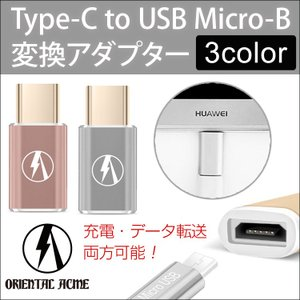 type c 変換 USB Type C アダプタ Type-C to USB Micro-B 変換アダプター 3色 タイプC typec 変換 usb type-c アダプター micro 変換 アダプタ |brightcosplay