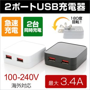 iPhone 充電器 スマホ 充電器 USB コンセント ACアダプター USB 3.4A 同時充電可能 2台同時充電 急速 iphone android 充電アダプター|brightcosplay