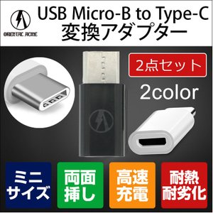 Type-C 変換コネクタ アダプター 【2点セット】 小型 OTG機能 2A 充電 データ転送 Micro USB  type-c アンドロイド type-c 変換アダプター|brightcosplay