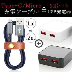 【2点セット】USB充電器 Type-C ケーブル Micro USB2.0 ケーブル 1m 絡まりにくい 長い 2m android スマホ アンドロイド ACアダプター|brightcosplay