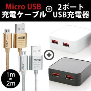 Micro USB ケーブル 3.4A充電アダプター【2点セ...