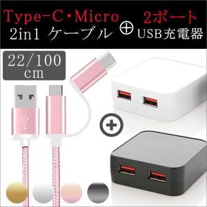 Type-C ケーブル AC充電アダプター【2点セット】【ゆ...
