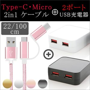 Type-C ケーブル AC充電アダプター【2点セット】2in1 Type-C・micro  USB2.0 ケーブル 長い 短いケーブル android  Type-C変換アダプタ|brightcosplay
