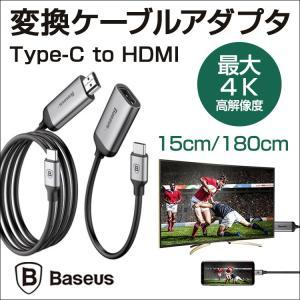 Type-C HDMI変換ケーブル 高画質 4K対応 Type-C to HDMI usb 変換アダプタ タイプC typec usb 変換 アダプター usb hdmi  ゆう