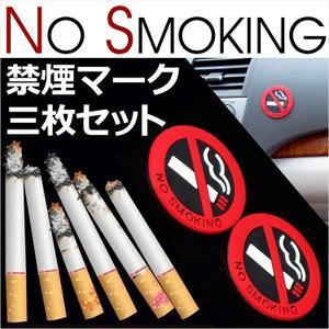 禁煙マーク 車用小物 タバコシール お洒落 可愛い 個性的 楽しい おもしろ 3枚セット no sm...