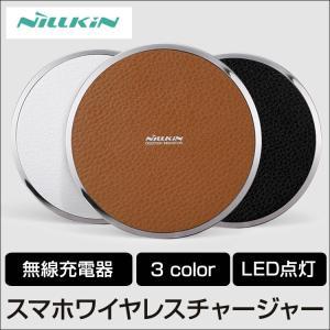 Qi充電 ワイヤレス充電 スマホ スマートフォン/ワイヤレスチャージャー Nillkin 充電パッド...