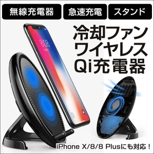 冷却ファン付き Qi充電 急速充電 ワイヤレス充電 充電パッ...