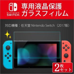 お得2枚セット Nintendo Switch 強化ガラスフィルム (ニンテンドー スイッチ 保護 フィルム) 液晶保護ガラスフィルム 指紋 気泡 防止 brightcosplay