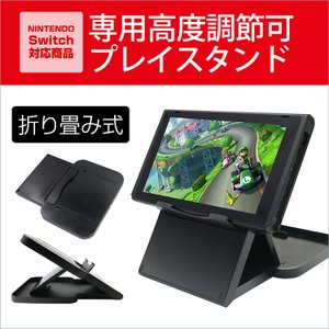 Nintendo Switch プレイスタンド 携帯便利 折...