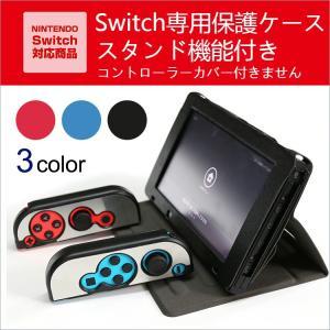 送料無料 任天堂Nintendo Switch ケース 磁気付き脱落防止専用 保護カバー スタンド機...