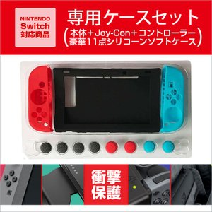 Nintendo Switch ケースセット 11in1 本...