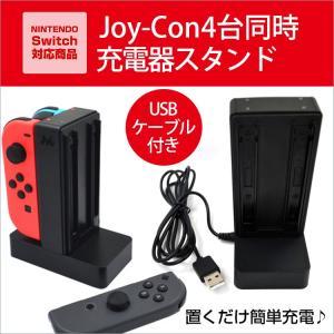 Nintendo Switch Joy-Con 充電器スタンド 4台同時充電 スイッチ コントローラー 充電ホルダー ジョイコン チャージャー 急速充電 brightcosplay