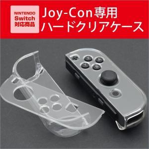 コントローラーケース Nintendo Switch Joy-Conケース ハードクリアケース クリアPC質 高透明 キズ防止 使いやすい スイッチ 衝撃防止 brightcosplay