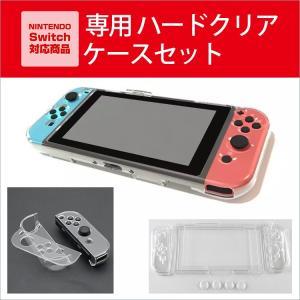 ニンテンドースイッチ 本体 ケーススウィッチ カバー Nintendo Switch用ハードクリアケース 透明 シンプル Switch Joy-Conケース ハード brightcosplay