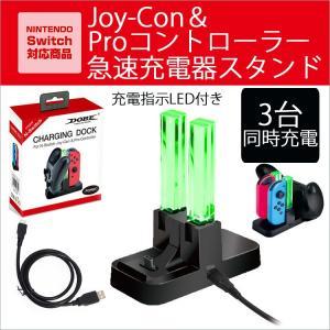 Proコントローラー Joy-Con 充電器スタンド 充電指示LED付き 3台同時充電 ニンテンドー...