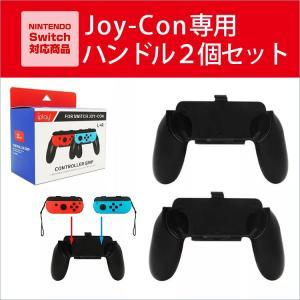 2個セット ジョイコンハンドル Joy-Con用 Nintendo Switch 専用ハンドル 任天堂 switch ジョイコン ハンドル ブラック brightcosplay