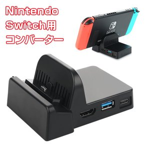 Nintendo Switch用コンバーター 任天堂スイッチ HI変換 Type-C アダプター HD4K 高画質 ドックセット テレビ コンピューターに出力  HI切替器 brightcosplay